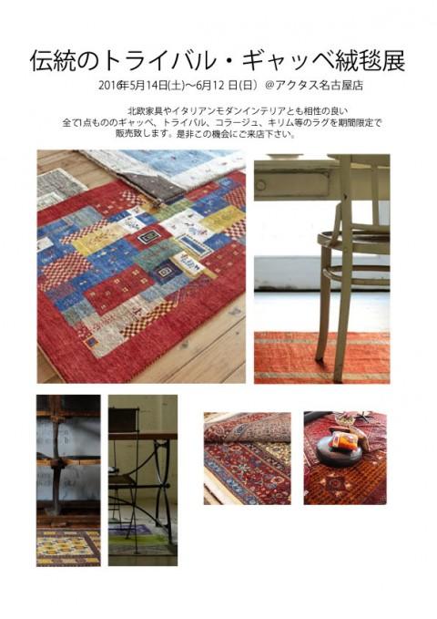 伝統のペルシャ絨毯展パンフ 名古屋店