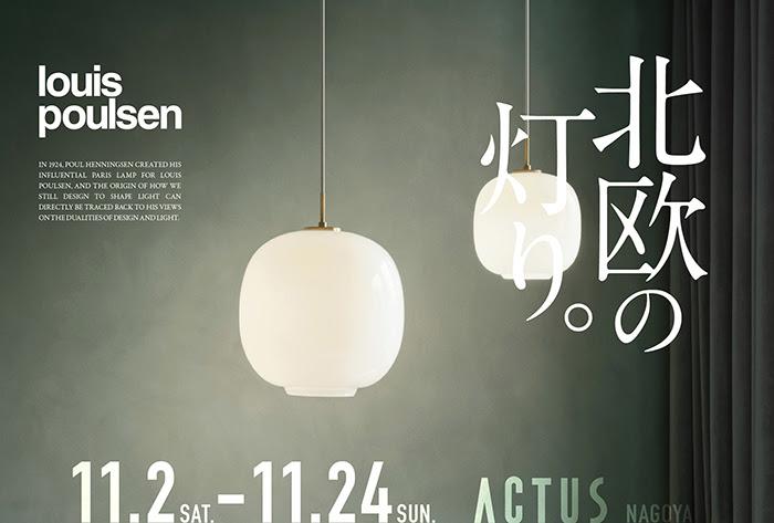 【北欧の灯り】番外編~スタッフのお家の灯りご紹介します~